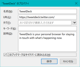 Tweetdeck_on_firefox_04