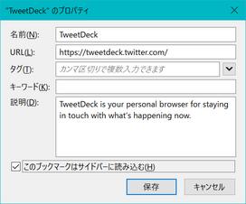 Tweetdeck_on_firefox_04