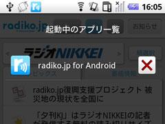 Radiko_task